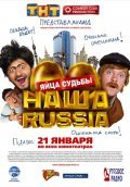 Nasha Russia: Yaytsa sudbyi is the best movie in Roman Madyanov filmography.