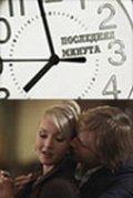 Poslednyaya minuta is the best movie in Oleg Akulich filmography.