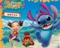 Stitch! - movie with Koichi Yamadera.