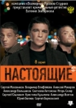 Nastoyaschie (serial) - movie with Sergei Yushkevich.