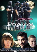 Operejaya vyistrel (serial) is the best movie in Aleksey Yanin filmography.