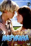 Amerikanka - movie with Yuri Kuznetsov.
