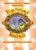 Kumovskie bayki is the best movie in Viktor Andriyenko filmography.