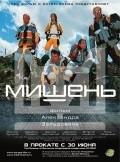 Mishen is the best movie in Danila Kozlovskiy filmography.