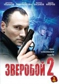 Zveroboy 2 - movie with Mikhail Vaskov.
