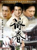 Yong Chun - movie with Sammo Hung.