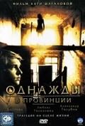 Odnajdyi v provintsii is the best movie in Elvira Bolgova filmography.