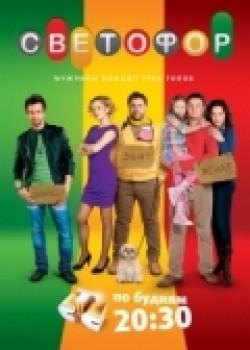 Svetofor (serial 2011 - 2014) is the best movie in Dzhemal Tetruashvili filmography.