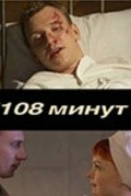 108 minut  (mini-serial) - movie with Dmitriy Surjikov.