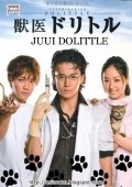 Juui Doritoru - movie with Shun Oguri.