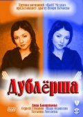 Dublersha is the best movie in Sergey Gubanov filmography.