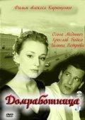 Domrabotnitsa is the best movie in Ilya Blednyiy filmography.