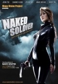 Naked Soldier - movie with Sammo Hung.
