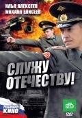 Sluju Otechestvu! is the best movie in Mihail Eliseev filmography.