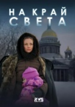Na kray sveta (serial) - movie with Daniil Strakhov.