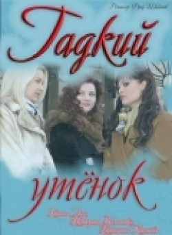 Gadkiy utyonok is the best movie in Mariya Gorban filmography.
