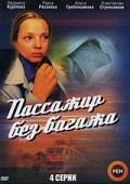 Passajir bez bagaja - movie with Alisa Grebenshchykova.