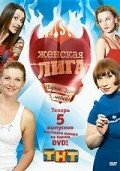 Jenskaya liga - movie with Anna Ardova.