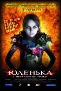 Yulenka is the best movie in Irina Kupchenko filmography.
