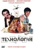 Tehnologiya - movie with Mikhail Chernyak.