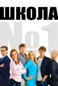 Shkola №1 is the best movie in Liliya Kondrova filmography.