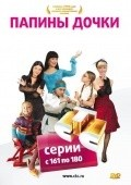 Papinyi dochki - movie with Nonna Grishayeva.