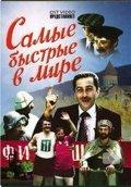 Samyie byistryie v mire is the best movie in Zaza Kolelishvili filmography.