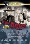 Song of the Gringo is the best movie in Tex Ritter filmography.