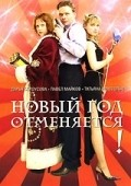 Novyiy god otmenyaetsya! is the best movie in Artyom Mazunov filmography.