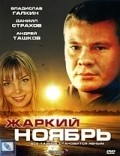 Jarkiy noyabr - movie with Daniil Strakhov.
