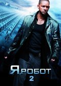 I, Robot 2 - movie with Will Smith.