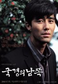 Gukgyeong-ui namjjok is the best movie in Ah-Hyeon Lee filmography.