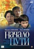 Nachalo puti is the best movie in Yuri Mitrofanov filmography.