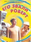 Ego zvali Robert is the best movie in Maryana Vertinskaya filmography.