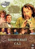 Vishnevyiy sad - movie with Innokenti Smoktunovsky.
