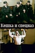Keshka i spetsnaz is the best movie in Innokenti Sichkar filmography.