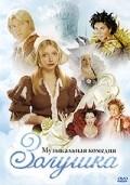Zolushka is the best movie in Vladimir Goryansky filmography.