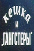 Keshka i gangsteryi is the best movie in Innokenti Sichkar filmography.