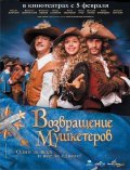 Vozvraschenie mushketerov is the best movie in Valentin Smirnitsky filmography.