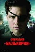 Valkyrie film from Bryan Singer filmography.