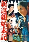 Shinsengumi shimatsuki - movie with Raizo Ichikawa.