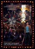 Ye. leung heun is the best movie in Loletta Lee filmography.