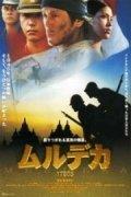 Murudeka 17805 is the best movie in Naoki Hosaka filmography.