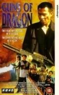 Hu xue tu long zhi hong tian xian jing is the best movie in Jackson Liu filmography.