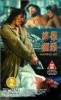 Zhong ji lie sha is the best movie in Jackson Liu filmography.
