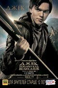 Jack the Giant Slayer film from Bryan Singer filmography.