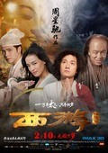 Xi you xiang mo pian is the best movie in Show Luo filmography.