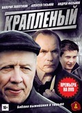 Kraplenyiy (serial) - movie with Vladimir Zajtsev.