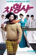 Cha hyung-sa is the best movie in Lee Hee Joon filmography.