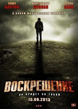 A Resurrection is the best movie in Mischa Barton filmography.